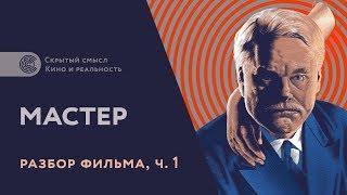 Разбор фильма «Мастер» (2012), часть 1
