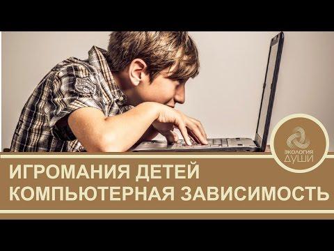 Как компьютерные игры влияют на детей.  Зависимость детей от гаджитов. Причины игромании у детей.