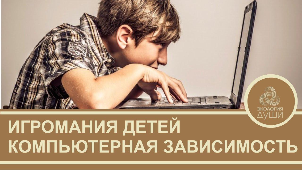 zavisimost-ot-kompyuternih-igr-video-ele-vstavil-seks