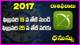 Rasi Phalalu This Week | ధనుస్సు రాశి | February 19th - February 25th | Sagittarius Weekly Horoscope