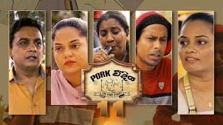 Pork Weediya | Episode 11 - (2021-08-10) | ITN Thumbnail