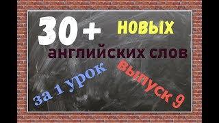 30+ новых английских слов за 1 урок. Выпуск 9. Как Шерлок Холмс играл на скрипке.