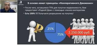 РОДНОЙ ДОМ   ПКСП Потребительский Кооператив Социальных Программ вебинар 14.01.2020