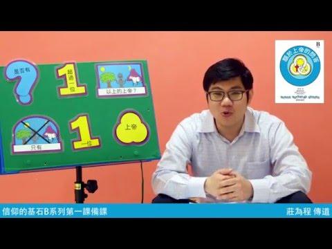 信仰的基石 兒童主日學教材 B系列 第一課 備課 - YouTube