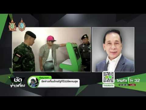 ย้อนหลัง ขีดเส้นใต้เมืองไทย : บทลงโทษตำรวจรับส่วย | 30-08-59 | ชัดข่าวเที่ยง | ThairathTV