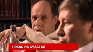 """Телеканал TVRUS анонс сериала """" Право на счастье"""""""