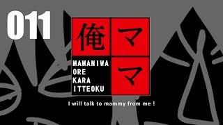 ママ俺:011【藤井聡太のHANASHI③】 thumbnail