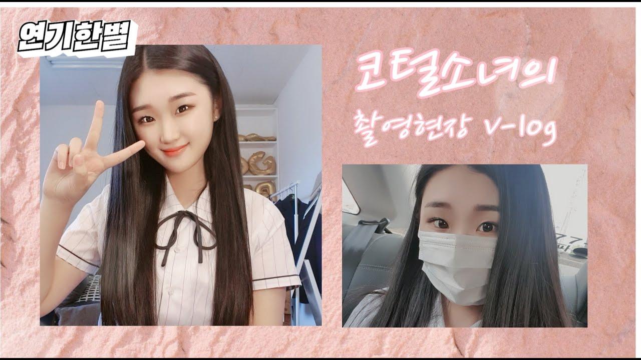 코털소녀의 촬영 v-log /일상/힐링 [연기한별]