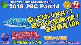 [JGC]座ってはいけない!座席10A(JTA B737-800型)&マレーシア国内のアドオン(Addon)について