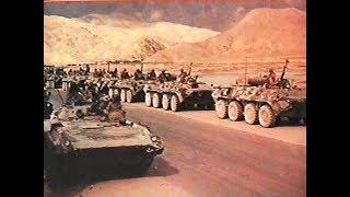 Афганистан 1979 - 1989