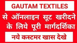 Gautam Textile Shopping Guide For New Buyers  | How to order suits online ? How to buy dresses