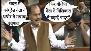 लोकसभा में बीजेपी और कांग्रेस के बीच मचा जोरदार उत्पात क्यों क्रोधित हुए मंत्री