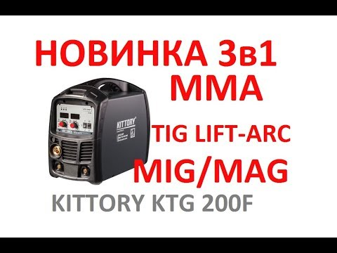 KITTORY KTG 200F ММА MIG MAG TIG LIFT ARC Купить Сварочный Полуавтомат Сварка Полуавтомат Отзывы