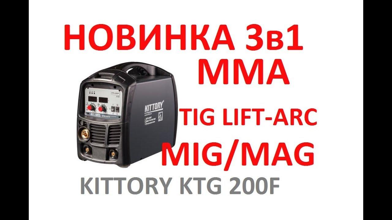 KITTORY KTG 200F ММА MIG MAG TIG LIFT ARC Купить Сварочный .
