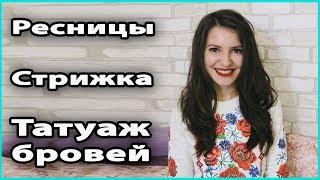 VLOG 🎥 БЬЮТИ ВЛОГ | Микроблейдинг бровей, новая стрижка, коррекция ресниц 💜 LilyBoiko