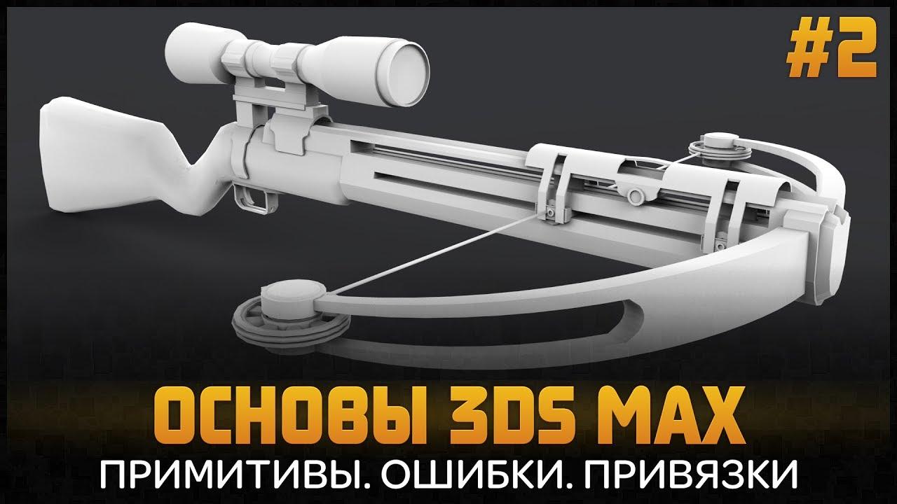 Уроки 3D Max для начинающих #2. Создание примитивов. Ошибки. Привязки в 3ds max 2016 by Artalasky