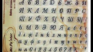 Как пользоваться трафаретом для букв(, 2016-07-01T08:38:09.000Z)