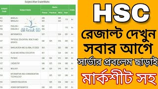 How to Get HSC/Alim Result 2018 With MarkSheet . Without server Problem, Just in a 1 minute!