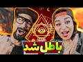 Reza Pishro - Batel Shod - Music Video (Reaction) / واکنش به موزیک ویدیو باطل شد از رضا پیشرو
