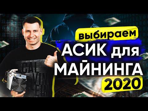 Какие асик майнеры не стоит покупать! Что выбрать для майнинга в  2020 году?!