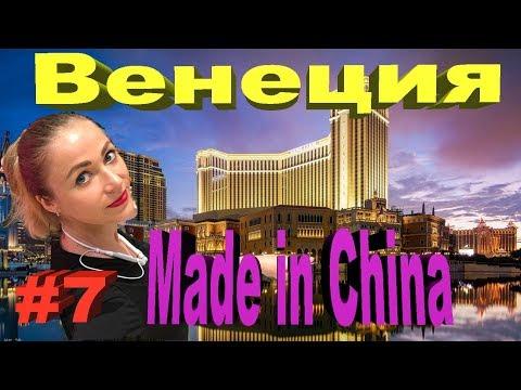 ВЕНЕЦИЯ: СДЕЛАНО В КИТАЕ (Макао)🇨🇳! - Venetian Made In China (Macau)🇨🇳
