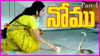 Nomu - Telugu Full Length Movie Part-1 - Ramakrishna ,Chandrakala