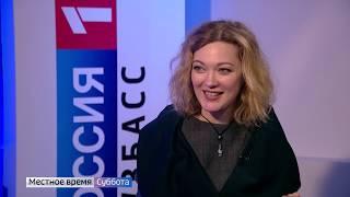 Смотреть видео Интервью  Маша Романова на Россия 1. Вести Кузбасс онлайн