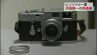 【日本ニュース】沢田教一の作品展始まる 被写体の女性も会場に(2017/08/16)