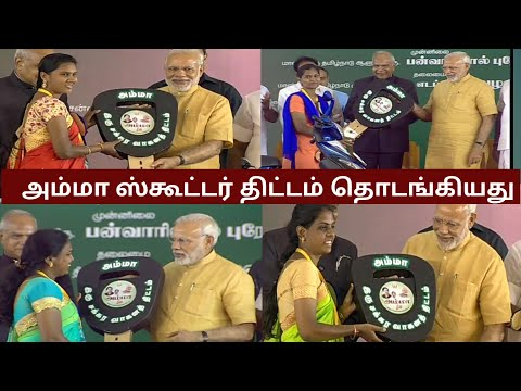 Modi Innagurates Amma Free Two Wheeler Scheme in Chennai|Tamilnadu | Full speech | Tamil