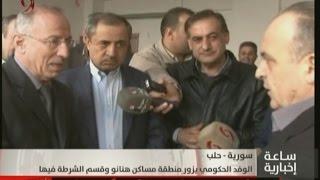 حلب | الوفد الحكومي يزور منطقة مساكن هنانو وقسم الشرطة فيها ويتفقد العيادات الشاملة