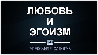 [урок Школы СИО] ЛЮБОВЬ И ЭГОИЗМ. Пошаговая инструкция. Александр Салогуб