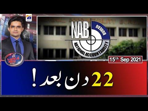 Aaj Shahzeb Khanzada Kay Sath - Tuesday 26th October 2021