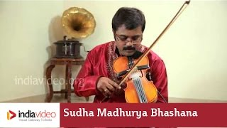 Raga Sudha Madhurya Bhashana on Violin Instrumental by Jayadevan | India Video