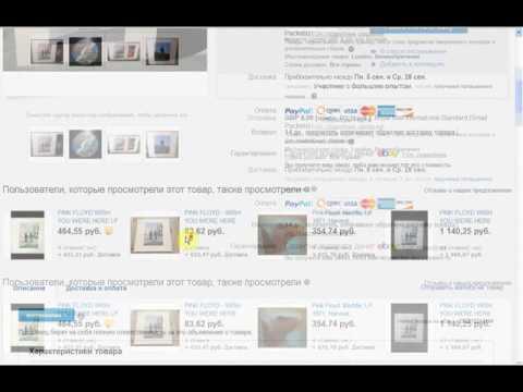 Покупка винила на ebay с номером для отслеживания (Нюансы)