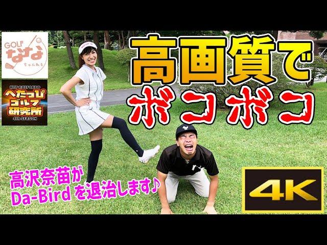 【4K】初の高画質ゴルフで…女優、高沢奈苗さんにボコボコにやられるDa-Bird…www_ゴルフななちゃんねるコラボ①