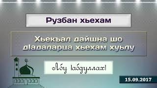 Хьекъал дайшна шо дIадаларца хьехам хуьлу (ХутIба, 15.09.2017).