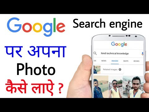 How to share photo on Google Search engine || by Hindi Technical Knowledge