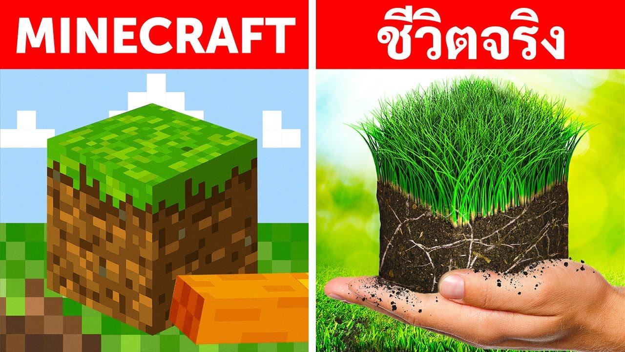จะเกิดอะไรขึ้นหาก Minecraft คือชีวิตจริง