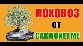 видео CarMoney - Денежная машина!
