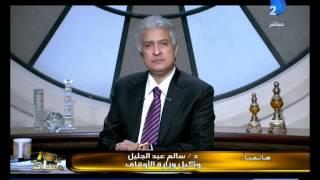 برنامج العاشرة مساء| الشيخ سالم عبد الجليل يرد على