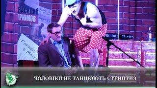 Чоловіки не танцюють стриптиз | Телеканал Новий Чернігів
