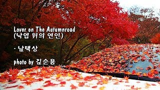 Lover on The Autumnroad (낙엽 위의 연인)/남택상 (T. S Nam) & photo by 김순용