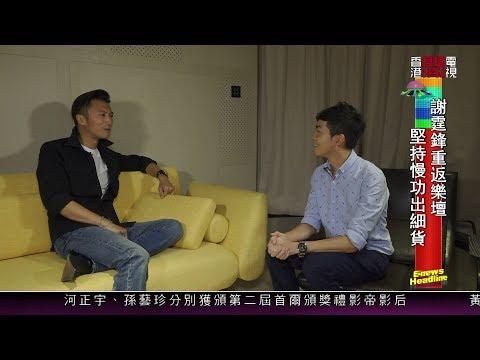 【娛樂專訪】謝霆鋒宣傳全新廣東歌《青空》