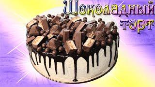 ШОКОЛАДНЫЙ ТОРТ с творожно сливочным кремом Шоколадный бисквит Самый вкусный шоколадный торт