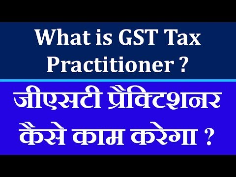 What is GST Practitioner ? || जीएसटी प्रैक्टिशनर कैसे काम करेगा ? || Role of GST Practitioner