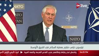 وزير الخارجية الأمريكي: ترامب ملتزم بعملية السلام في الشرق الأوسط