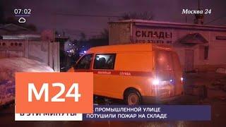 Смотреть видео На Промышленной улице сгорело 500 кв. м складских помещений - Москва 24 онлайн