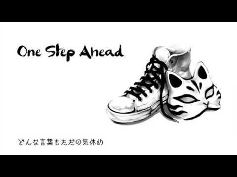 【伊東歌詞太郎】One Step Ahead