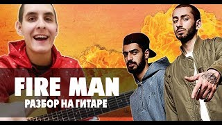 Как играть: Miyagi & Эндшпиль - FIRE MAN НА ГИТАРЕ (аккорды, бой, уроки игры на гитаре) 1 часть