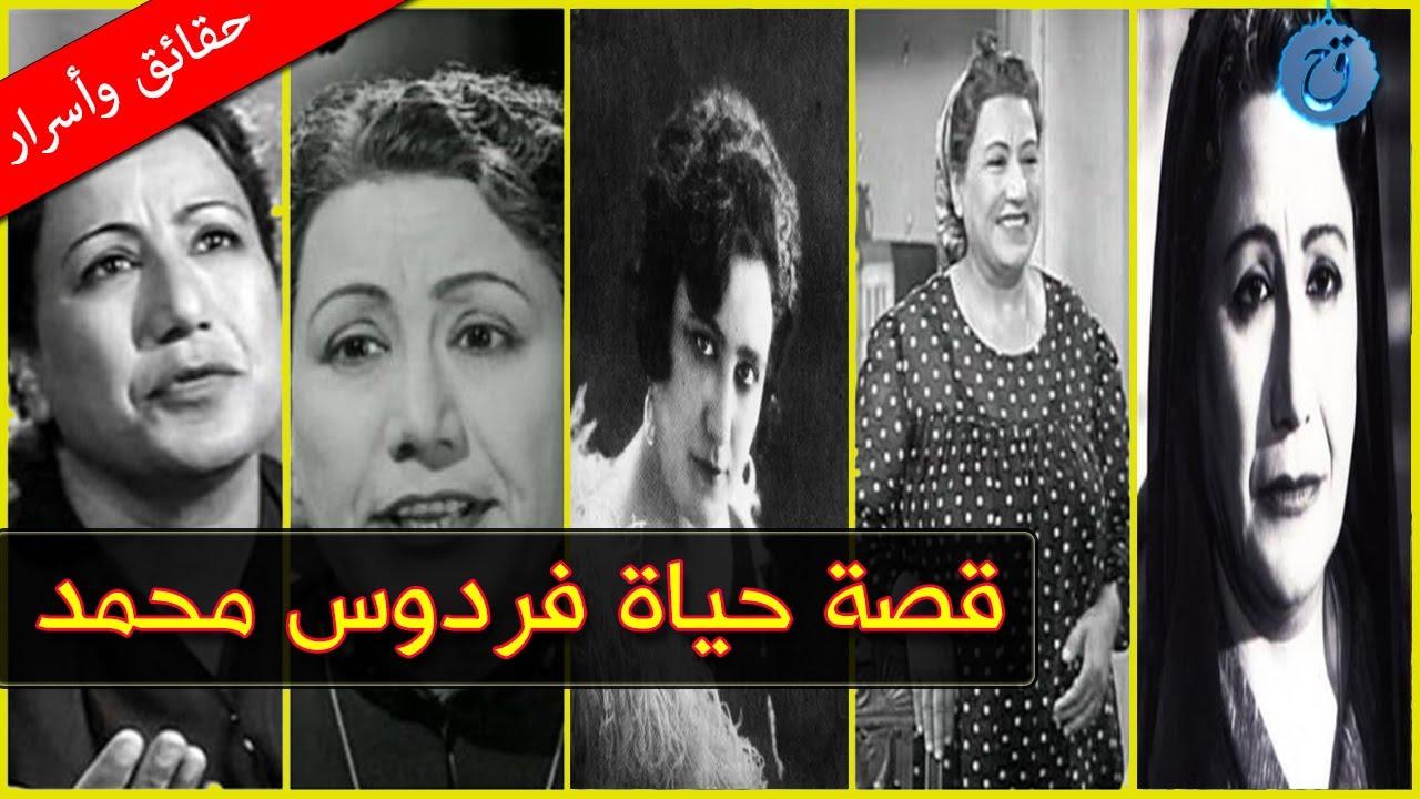 قصة حياة وأسرار فردوس محمد أم السينما المصرية عاشت وحيدة بلا أب وتزوجت في سن الرابعة عشر